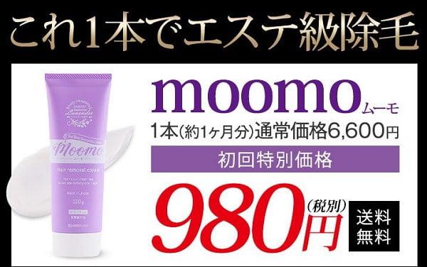 Moomo(ムーモ)